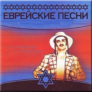 Сборник - Еврейские мелодии и мотивы. Минусовки