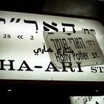 Ha'Ari Potter Street_fin