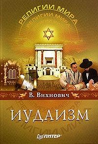 В.Л. Вихнович - Иудаизм (2006)