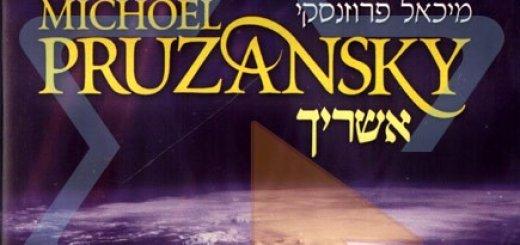 Michoel Pruzansky - Ashrecha (2006)