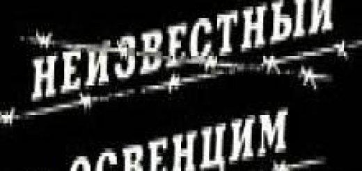 Неизвестный Освенцим (2005)