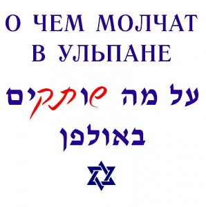 o chem molchat v ulpane 298x300 В. Коэн Цедек   О чем молчат в ульпане. Книга для тех, кто уже начал учить иврит
