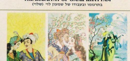 Омар Хайям - Рубаи на иврите