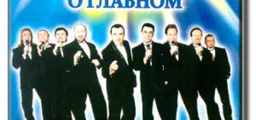 Хор Михаила Турецкого - Еврейские песни о главном (2005)