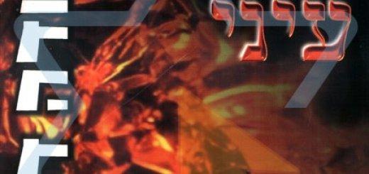Yehuda Dym - Gal Einay