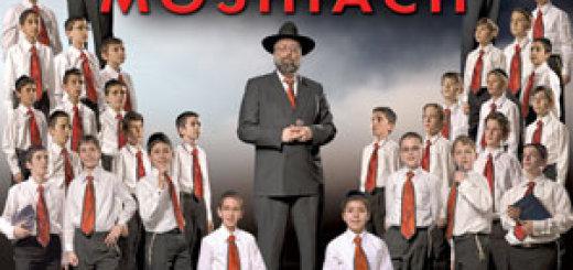 The Miami Boys Choir - Mashiach (2007)