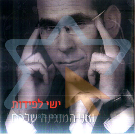 Yishai Lapidot - Va'ani Hamangina Shelachem (I Am Your Melody) (2007)