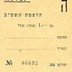 06IsraelKibbutz-1