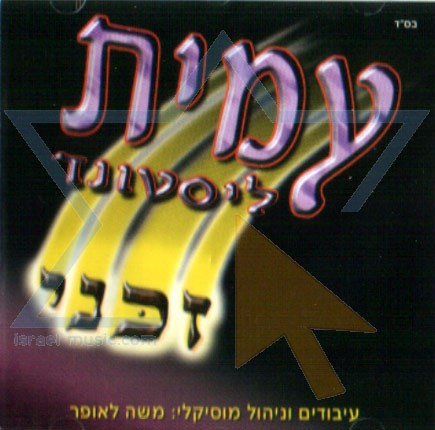 Amit Listvand - Zakeiny (2005)