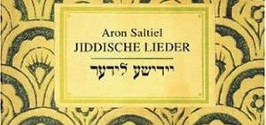 Aron Saltiel - Jiddische Lieder (2000)
