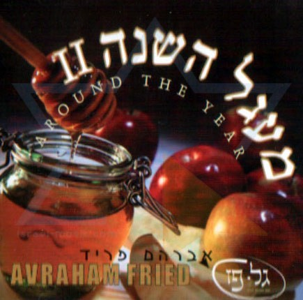 Avraham Fried - Around the Year Volume 2 (1986)
