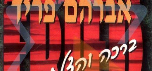 Avraham Fried - Bracha V'Hatzlacha (1995)