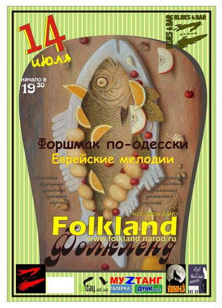 folkland iul