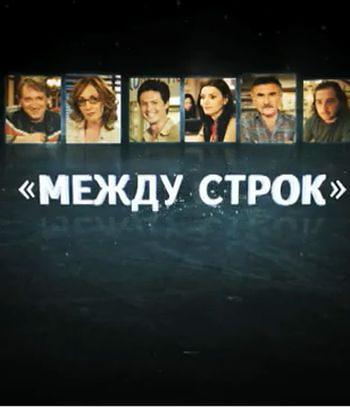 Между строк (2009). Израильский сериал