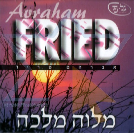 Avraham Fried - Melave Malka (1984)