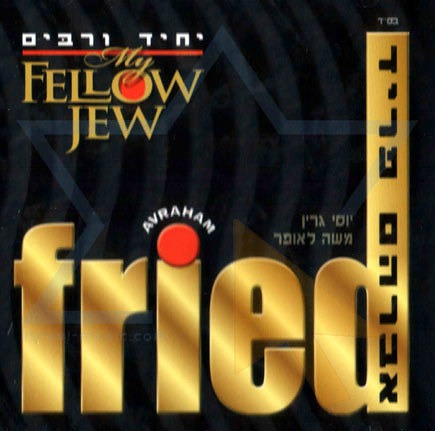 Avraham Fried - My Fellow Jew - Yochid Verabim (2001)