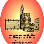 brah-jerusalem2