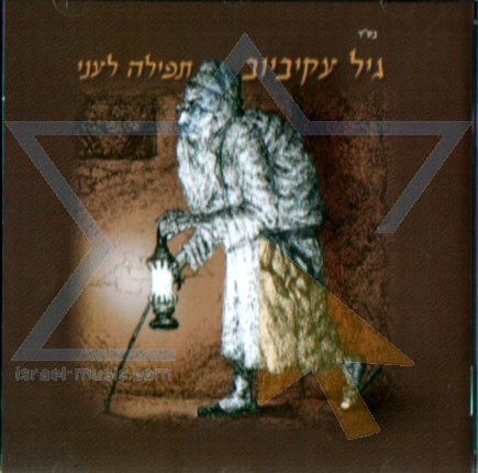 Gil Akibayov - Tefilah Lani (Prayer For The Poor) (2002)