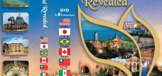 Откровения Святой Земли — (The Holy Land Revealed) (2003)