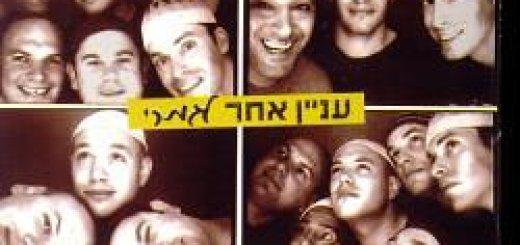 Inyan Acher - Legamrei (2007)