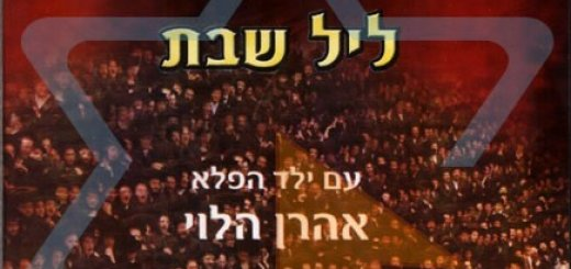 Yosef Moshe Kahana - Le'Chaim Tish - Leil Shabbat (2002)