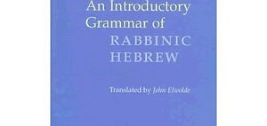 An Introductory Grammar of Rabbinic Hebrew. Базовая грамматика раввинского иврита (1997)