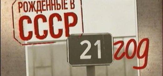 Рожденные в СССР: 21 год (21-летние) (Born in the USSR. 21Up) (2007)