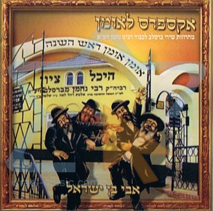 Avi Ben Yisroel - Express  to Uman (2007)