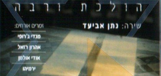 Ayelet Hashachar - Growing Bigger (Holechet VeRaba) (2005)
