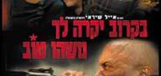 Bekarov Yikre Lekha Mashehu Tov (Comrade) – Скоро с тобой произойдет нечто хорошее (2006) (рус.суб)