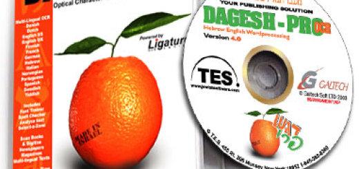 Dagesh Pro