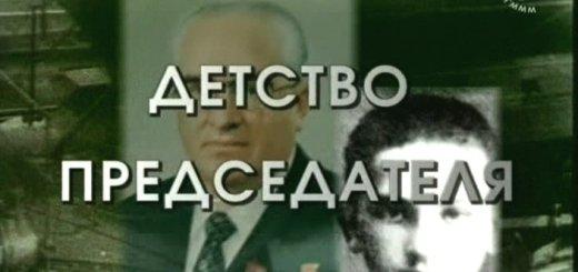 Детство председателя. Документальное кино Леонида Млечина (2008)