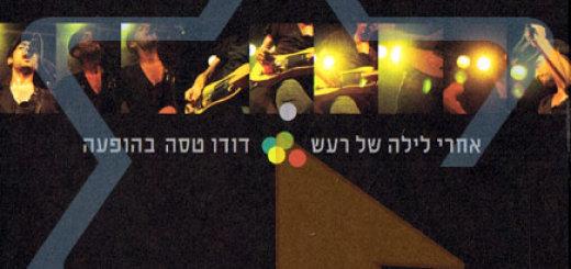 Dudu Tasa - Ahrei Laila Shel Raash. Live (2010)