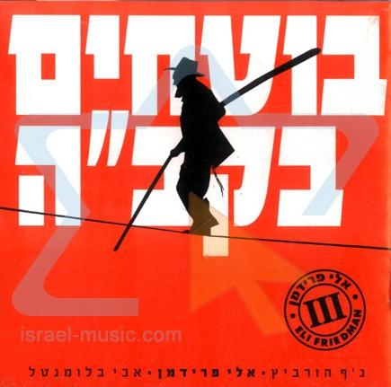 Eli Fridman - We Trust God (2005)