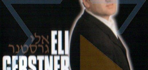 Eli Gerstner - V'Ishei Yisroel (2002)