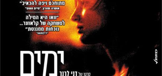 Frozen Days – Застывшие дни (Yamim Kfuim ) (2005)