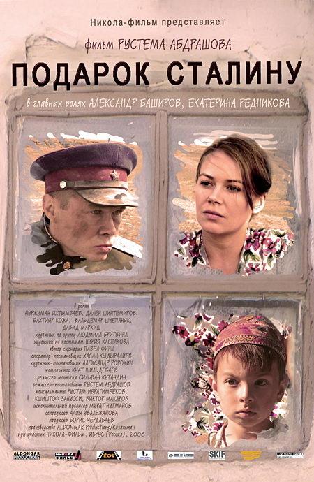 Подарок Сталину (2008)