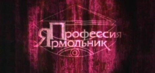 Профессия — Ярмольник. «Интересное кино» (2004)
