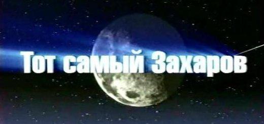 Тот самый Захаров (2003)