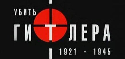 Убить Гитлера (1921-1945) (2004)