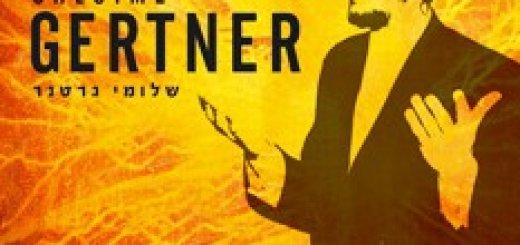 Shloime Gertner - Nissim (2007)