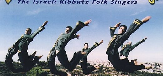 Gevatron - 20 Israeli Folk Dances (2007)