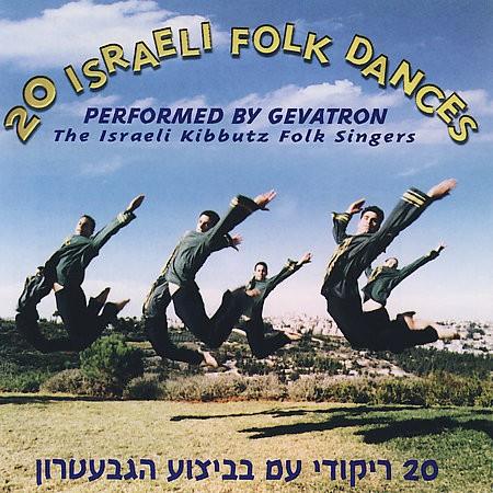 Gevatron - 20 Israeli Folk Dances (2007)