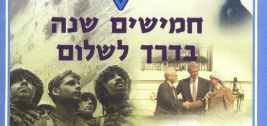 50 shanim b-derekh l-shalom (1998)