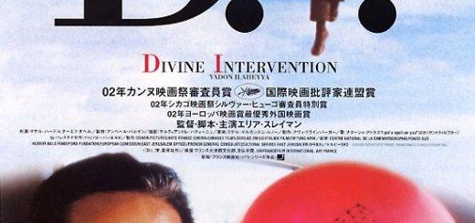 Божественное вмешательство (Yadon ilaheyya / Divine Intervention) (2002)