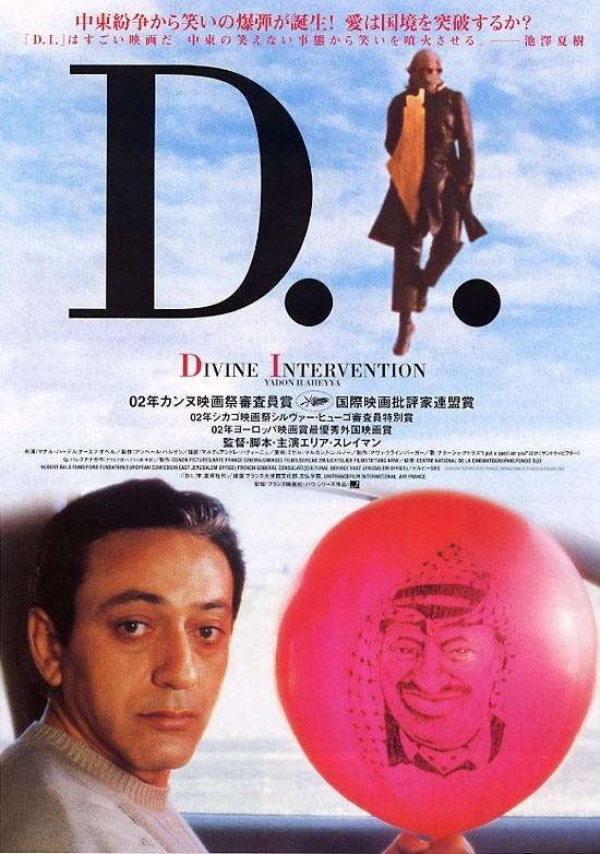 يد إلهية Divine Intervention (2002) Elia Soleiman Yadon-ilaheyya-635534