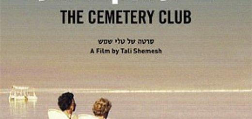 Клуб при кладбище (Mo'adon Beit Ha'kvarot) (2006) (рус.суб)