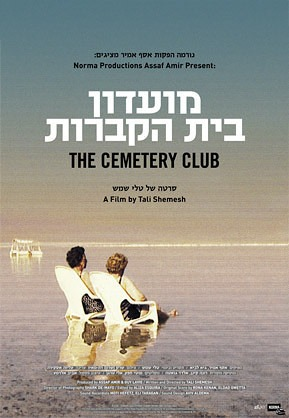 Клуб при кладбище (Mo'adon Beit Ha'kvarot) (The Cemetery Club) (2006)