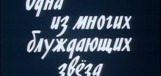 Одна из многих блуждающих звёзд (1990)