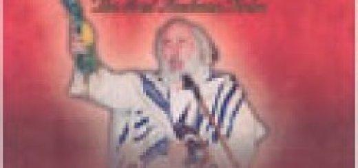 Shlomo Carlebach - The Last Hoshana Raba (2003)